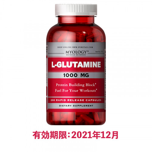 L-グルタミン 1000 mg. 賞味期限が2021年12月