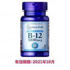 ビタミンB-12  賞味期限が2021年10月