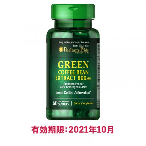 グリーンコーヒー豆 800MG 賞味期限が2021年10月