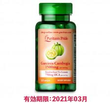 ガルシニア・カンボジア 750 mg