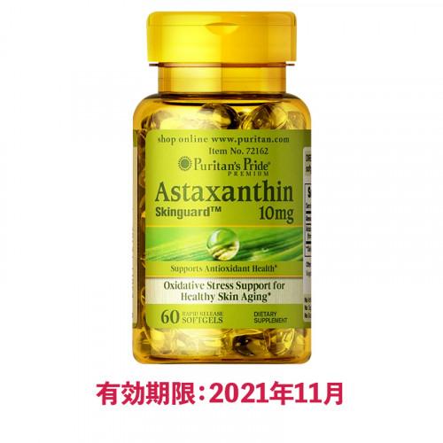 アスタキサンチン 10 mg 賞味期限が2021年11月