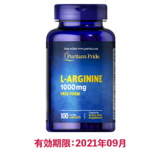 L-アルギニン 1000 mg カプセル  賞味期限が2021年9月