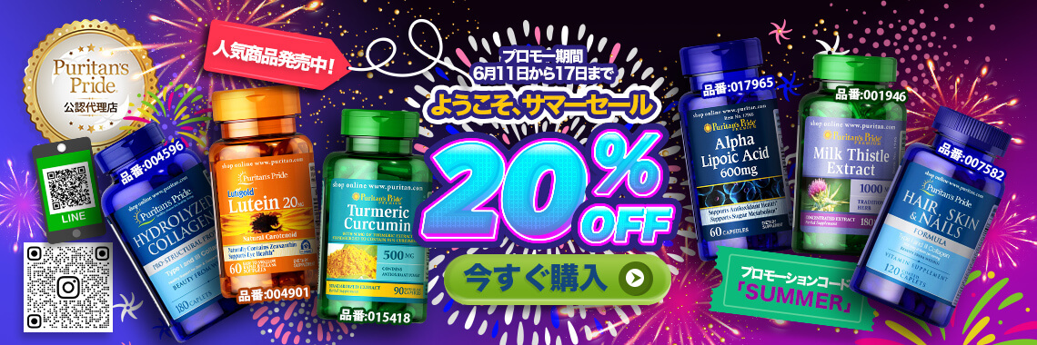 Coupon SUMMER 20% off