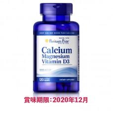 カルシウム マグネシウム・ビタミンD配合