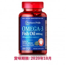オメガ3 魚油(フィッシュオイル) 1000 mg.