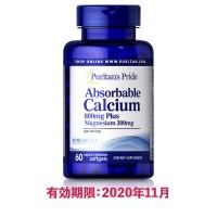 吸収性カルシウム600 mg +マグネシウム300 mg
